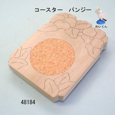画像2: コースター パンジー 朴材