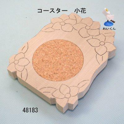 画像2: コースター 小花 朴材