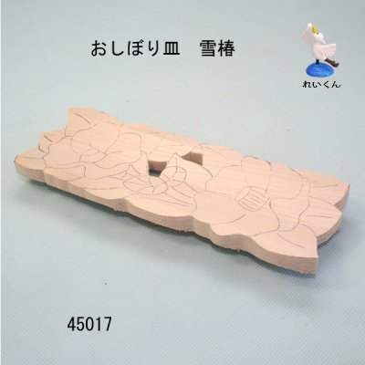 画像3: おしぼり皿 雪椿 朴材