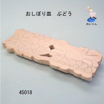画像3: おしぼり皿 ぶどう 朴材