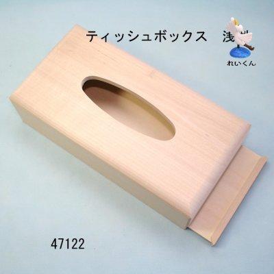 画像4: ティッシュボックス 浅型 朴材