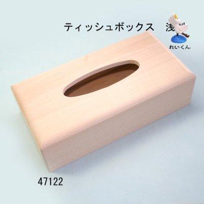 画像2: ティッシュボックス 浅型 朴材