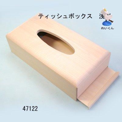 画像3: ティッシュボックス 浅型 朴材