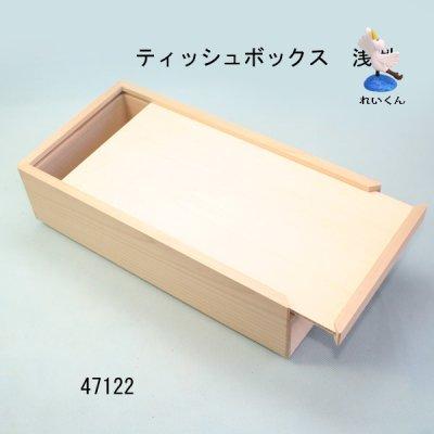 画像5: ティッシュボックス 浅型 朴材
