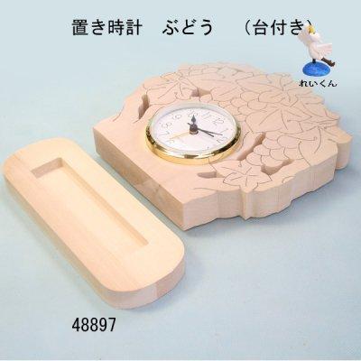 画像3: 置き時計 ぶどう (台付き) 朴材