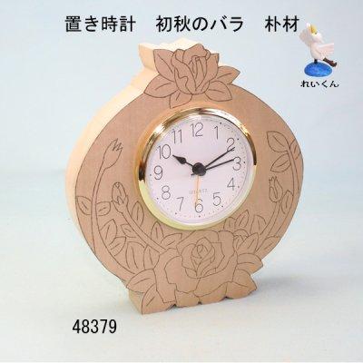 画像3: 置き時計 初秋のバラ 朴材