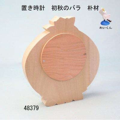 画像4: 置き時計 初秋のバラ 朴材