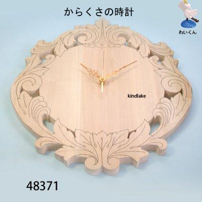 画像2: 針時計 カラクサ 朴材