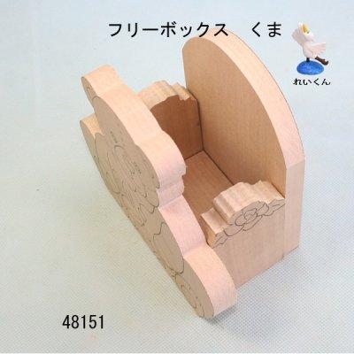 画像4: フリーボックス くま 朴材