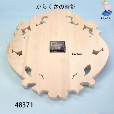 画像4: 針時計 カラクサ 朴材