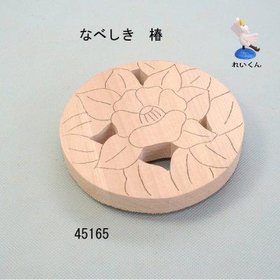 画像3: なべしき 椿 朴材
