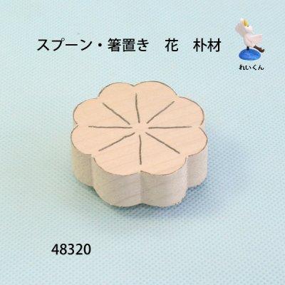 画像2: スプーン・箸置き 花 朴材