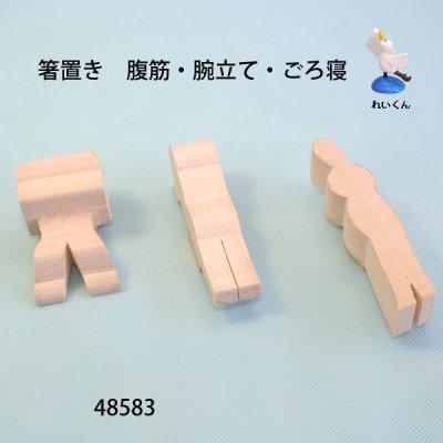 画像2: 箸置き 腹筋・腕立て・ごろ寝 朴材