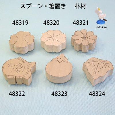 画像3: スプーン・箸置き 花 朴材