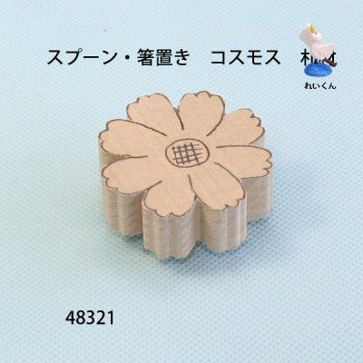 画像2: スプーン・箸置き コスモス 朴材
