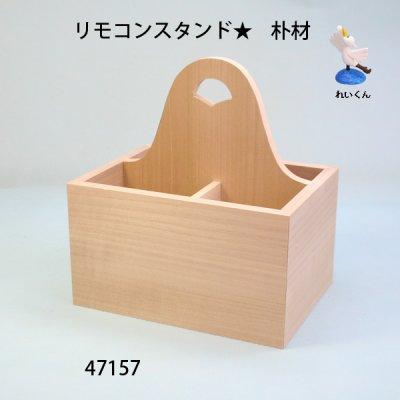 画像4: リモコンスタンド 朴材