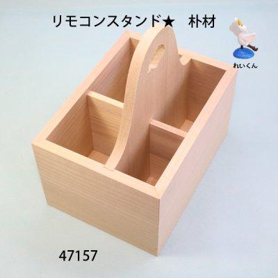 画像5: リモコンスタンド 朴材