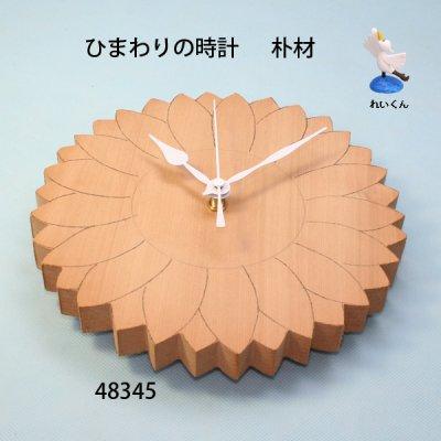画像1: ひまわりの時計 時計付き 桂材
