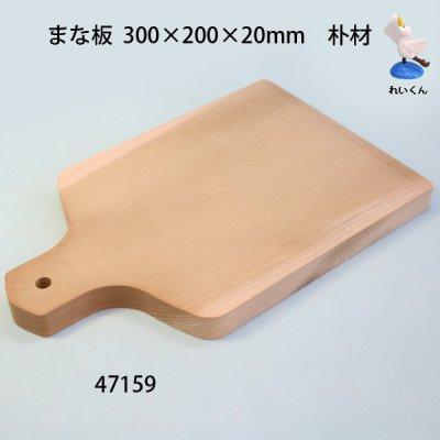 画像1: まな板 280×180×20mm 朴材