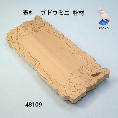 画像3: 表札 ブドウミニ 朴材