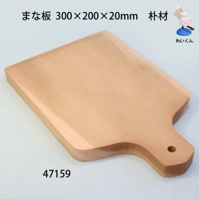 画像2: まな板 280×180×20mm 朴材