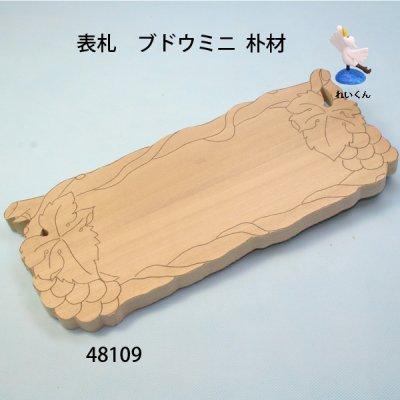 画像1: 表札 ブドウミニ 朴材