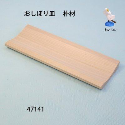 画像2: おしぼり皿 朴材