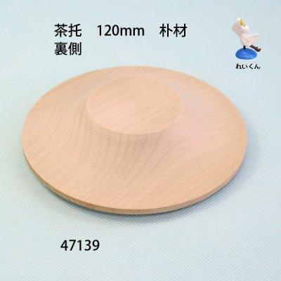 画像3: 茶托 120mm 朴材
