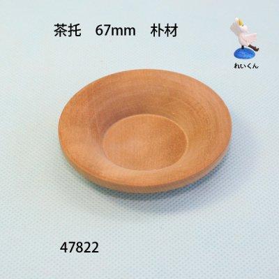 画像1: 茶托 67mm 朴材