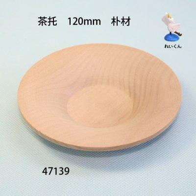 画像1: 茶托 120mm 朴材