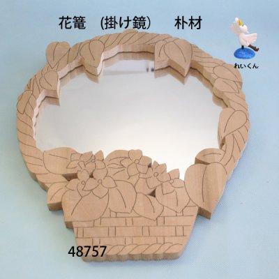 画像3: 花篭 (掛け鏡) 朴材