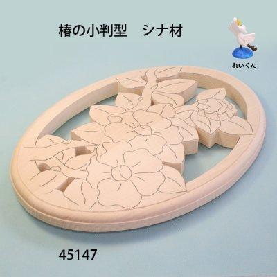 画像3: 椿のレリーフ小判型 シナ材