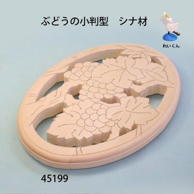 画像3: ぶどうのレリーフ小判型 シナ材