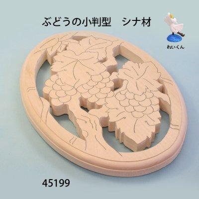 画像2: ぶどうのレリーフ小判型 シナ材