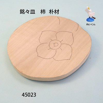 画像3: 銘々皿 柿  朴材