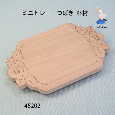 画像2: ミニトレー つばき  朴材