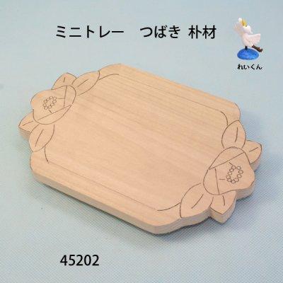 画像3: ミニトレー つばき  朴材