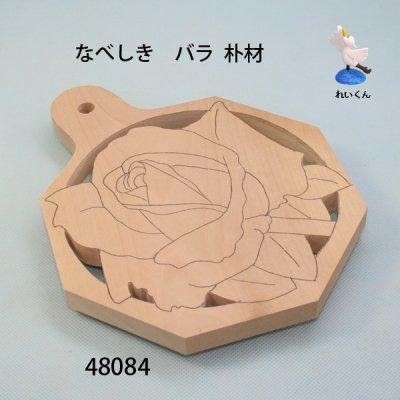 画像5: なべしき バラ 朴材