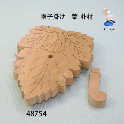 画像2: 帽子掛け 葉 朴材