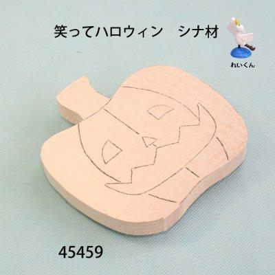 画像4: 笑ってハロウィン シナ材