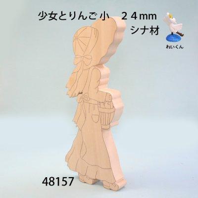 画像4: 少女とりんご 小 24mm シナ材