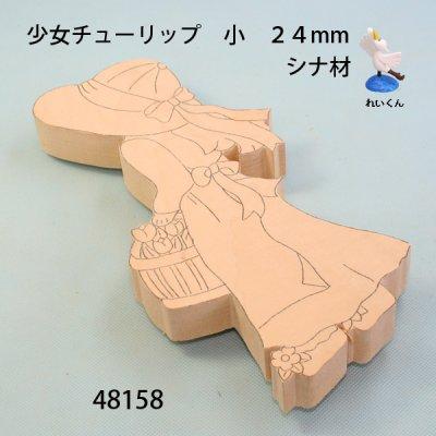 画像3: 少女チューリップ 小 24mm シナ材