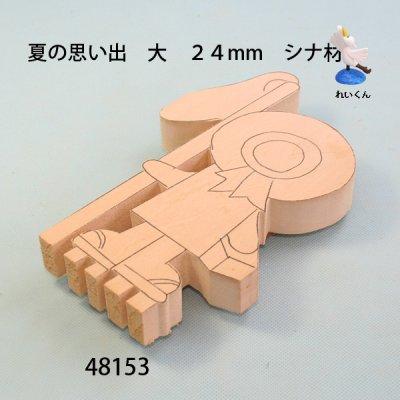 画像2: 夏の思い出 大 24mm シナ材