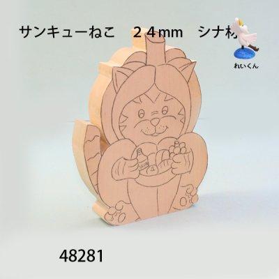 画像2: サンキューねこ 24mm シナ材