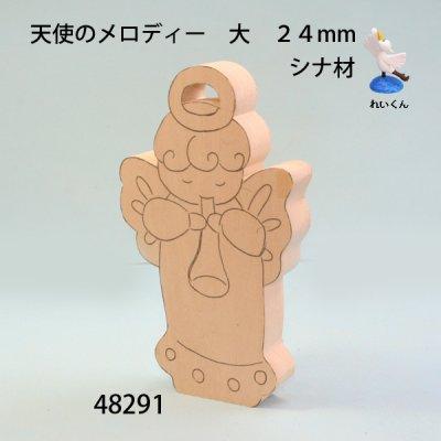 画像4: 天使のメロディー 大 24mm シナ材