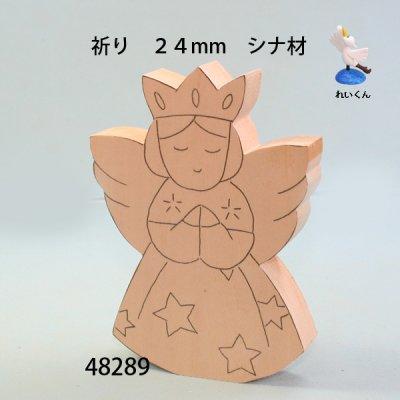 画像3: 祈り 24mm シナ材