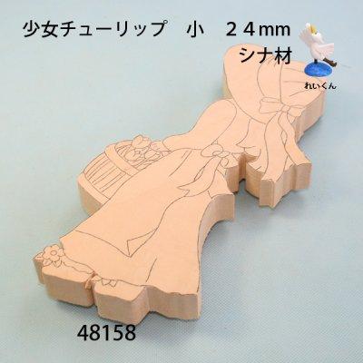 画像2: 少女チューリップ 小 24mm シナ材