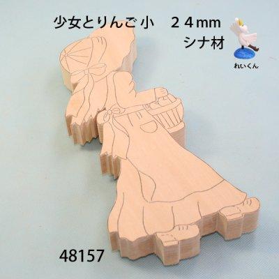 画像3: 少女とりんご 小 24mm シナ材