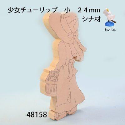 画像4: 少女チューリップ 小 24mm シナ材