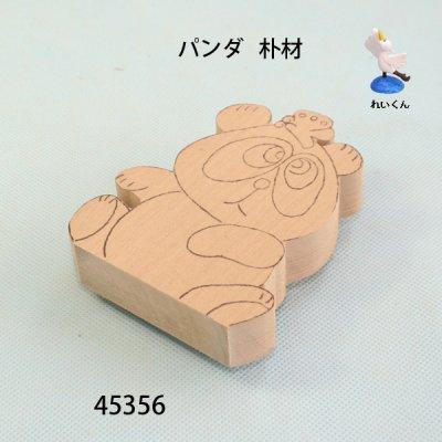 画像3: パンダ 朴材